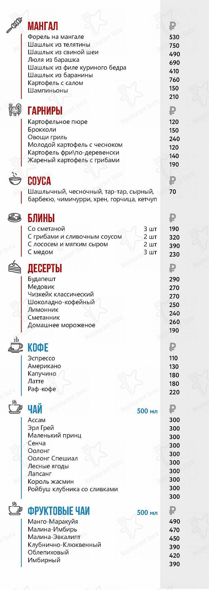 Основное меню кафе Русь
