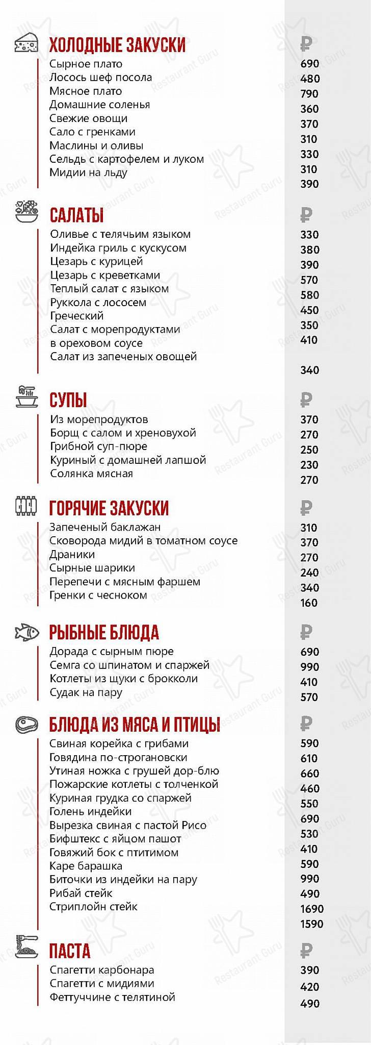 Русь в Наро-Фоминске - Основное меню