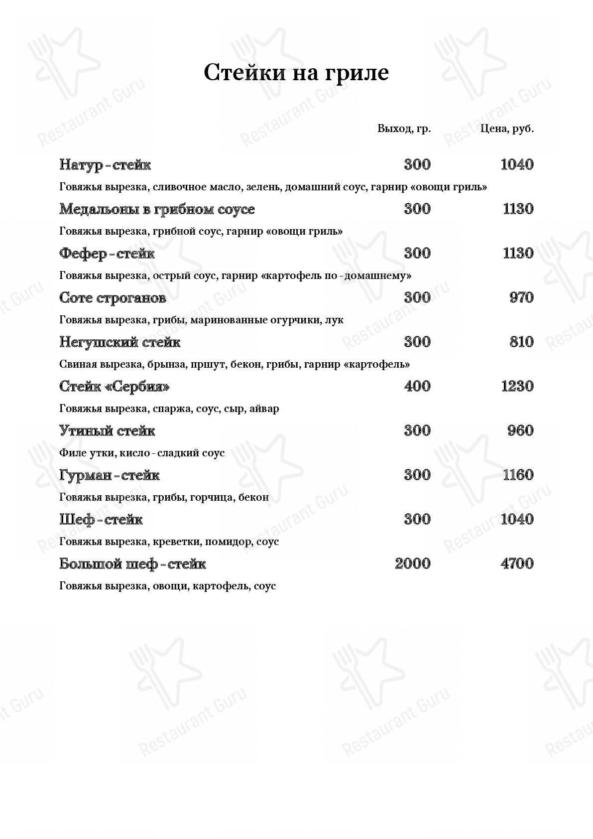Меню Сербия - еда и напитки