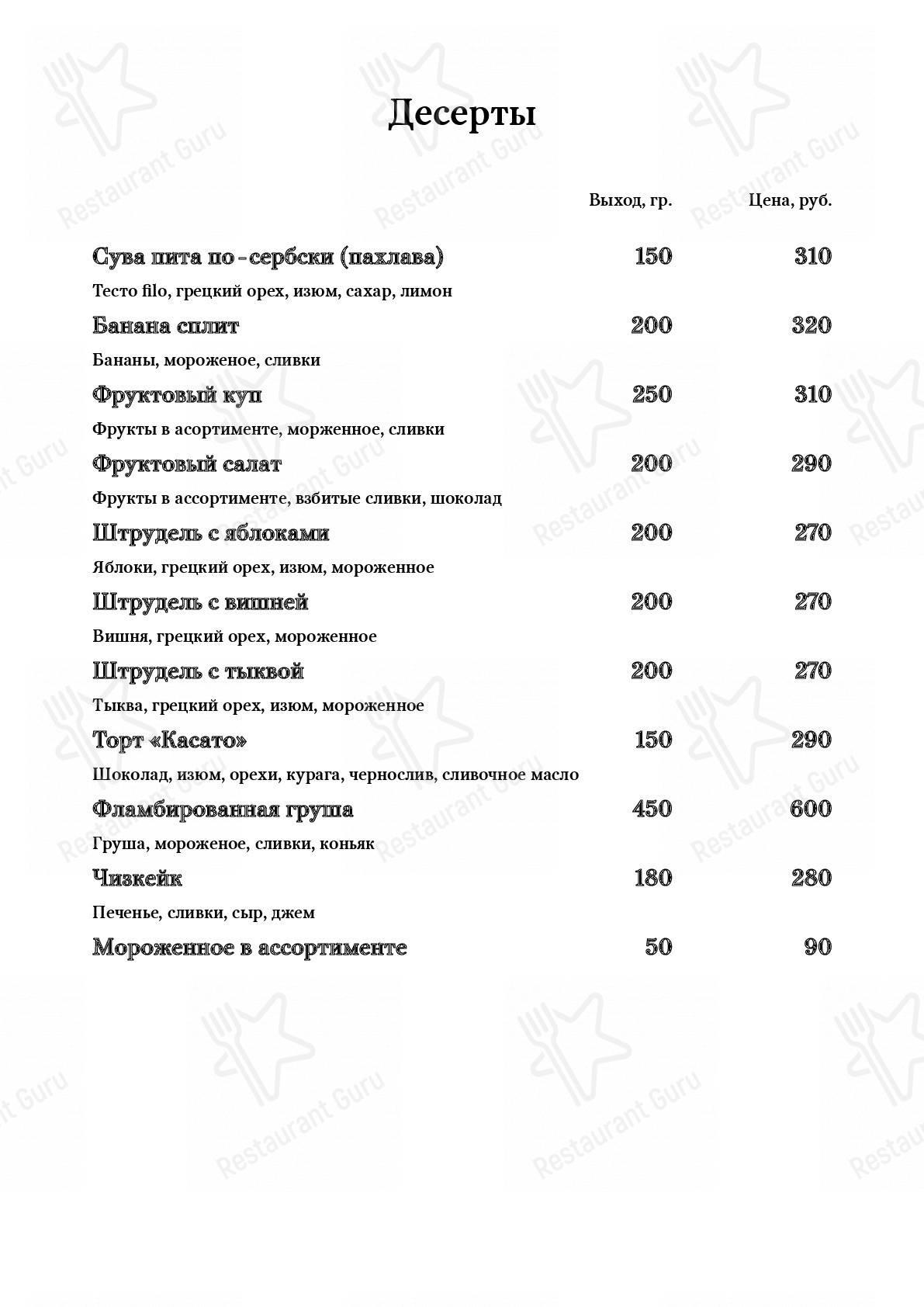 Меню для посетителей ресторана Сербия