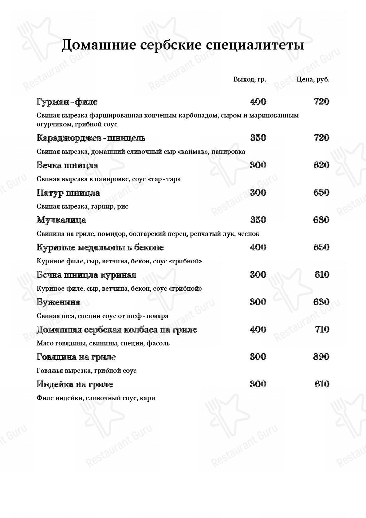 Меню Сербия - блюда и напитки