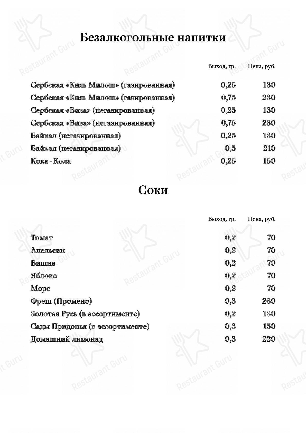 Меню ресторана Сербия