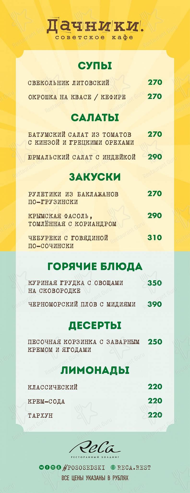 Меню Дачники - еда и напитки