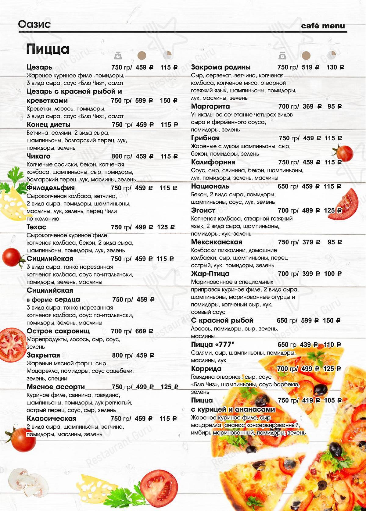 Оазис menu