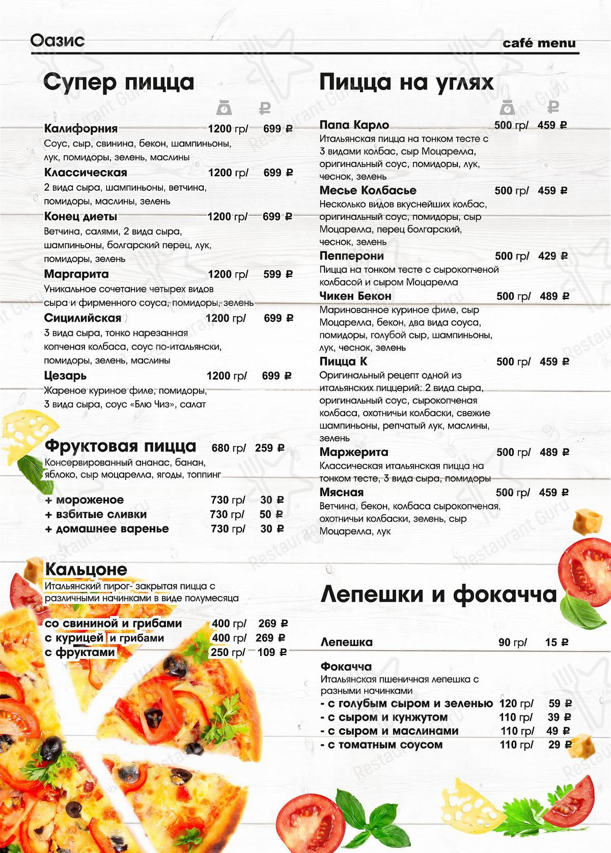 Check out the menu for Оазис