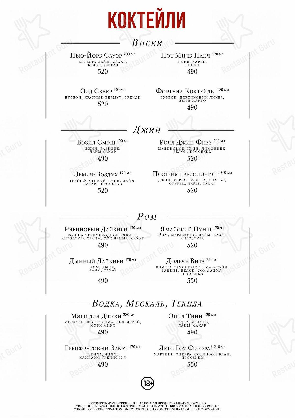 Jacky Jacky - Bar menu