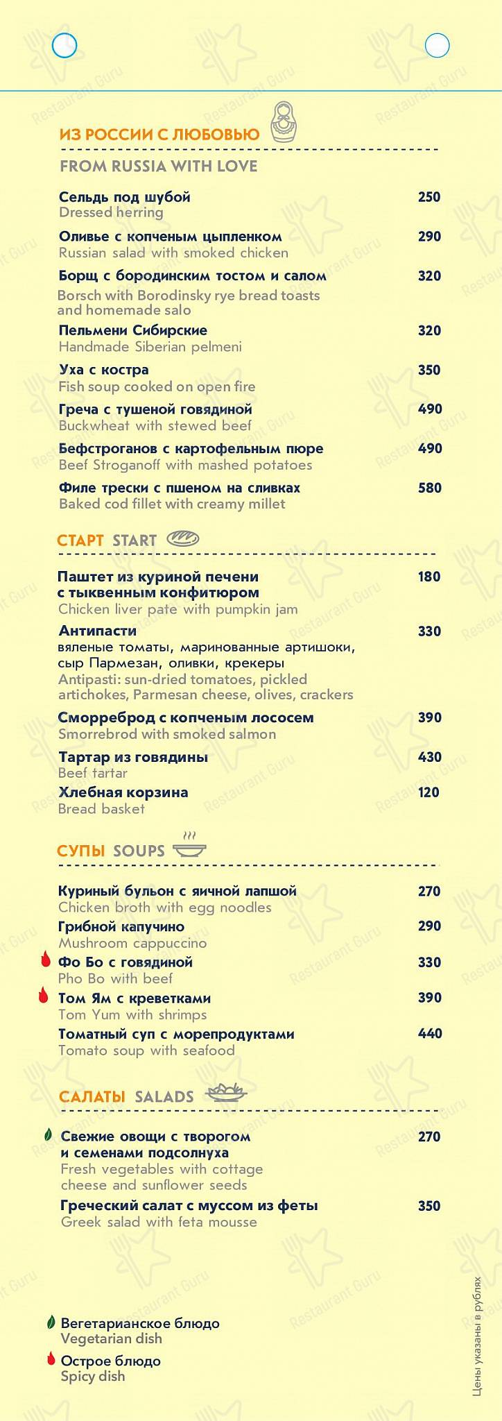 Взгляните на меню Craft Brew