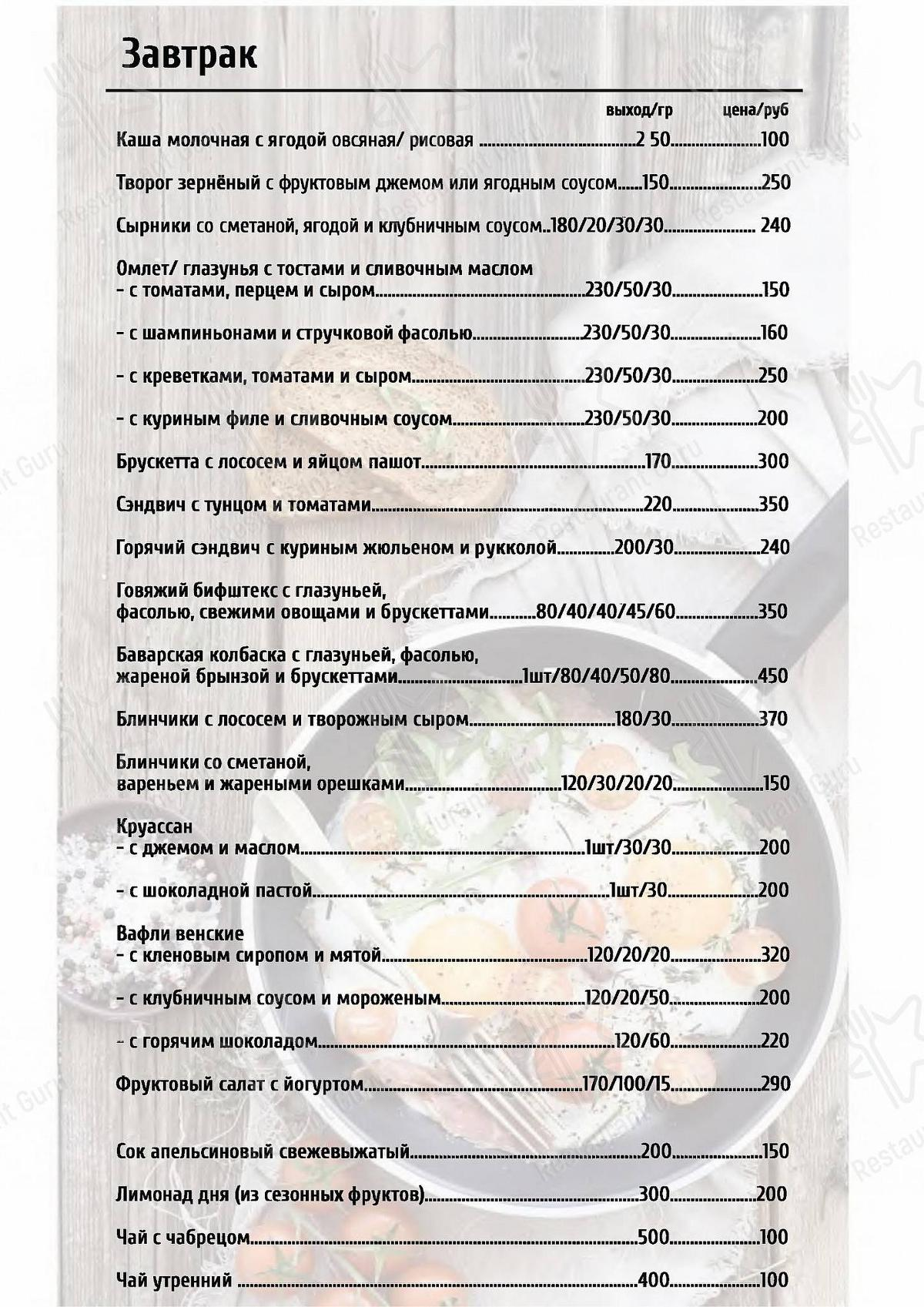 Авиатор menu - dishes and beverages