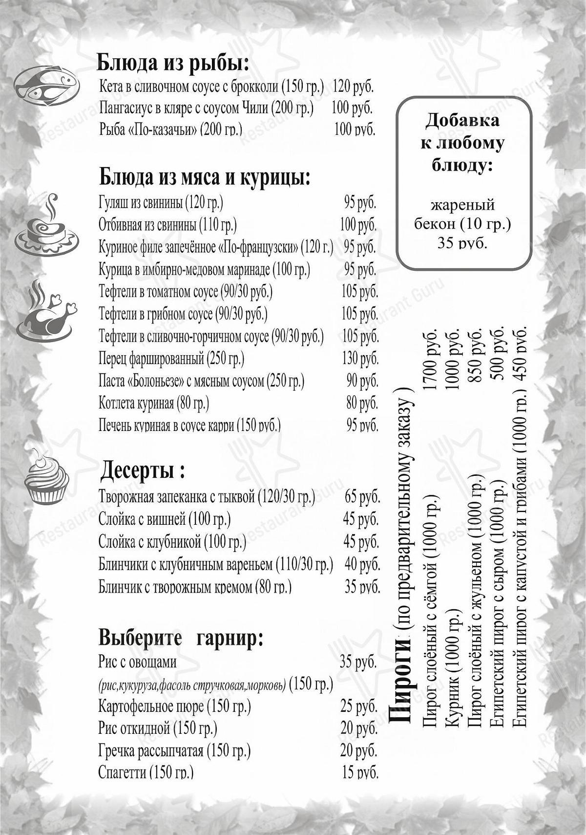 Меню Бизнес Клуб - еда и напитки