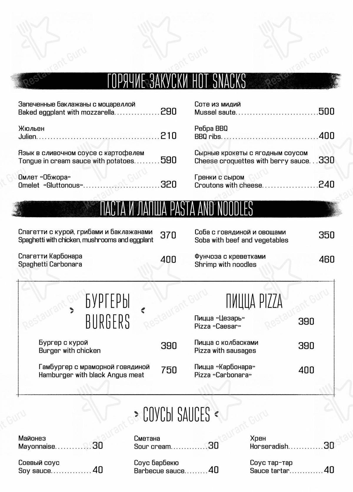 Заводные Яйца menu - meals and drinks