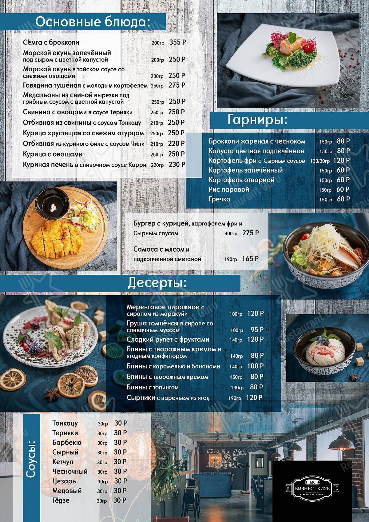 Меню ресторана Бизнес Клуб