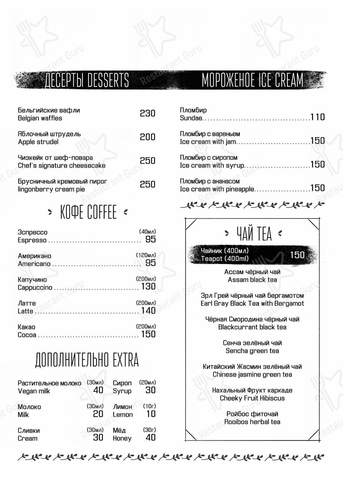 Заводные Яйца menu - dishes and beverages
