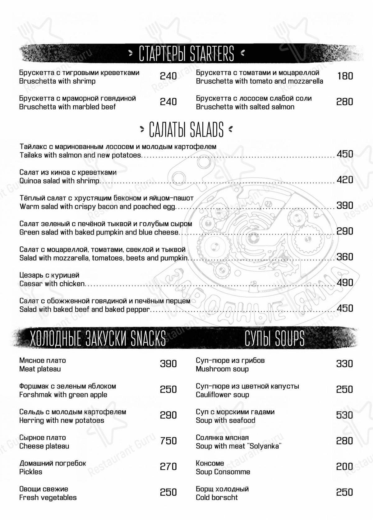 Menu for the Заводные Яйца cafe
