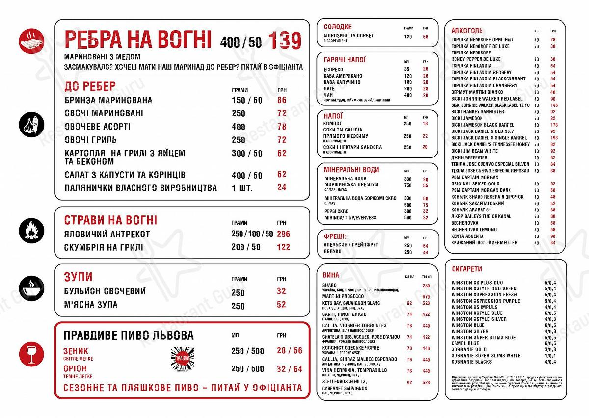 Carta de Arsenal Club - comidas y bebidas