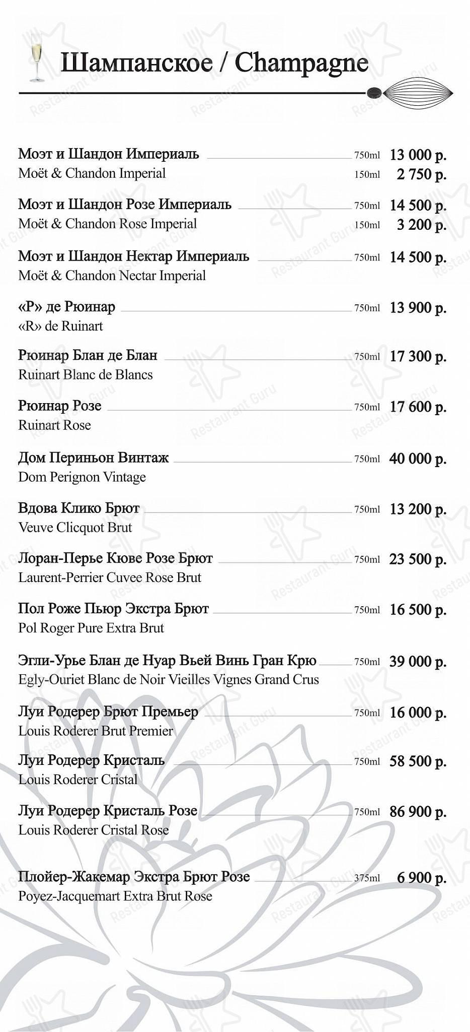 Bamboo.Bar menu
