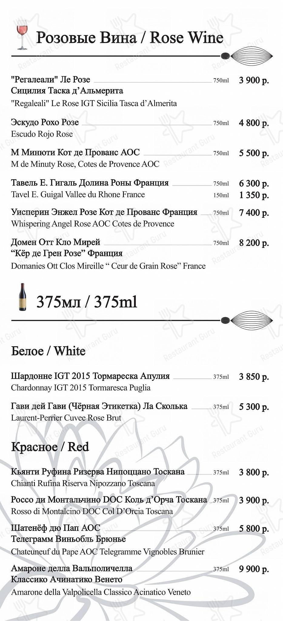 Bamboo.Bar menu - meals and drinks