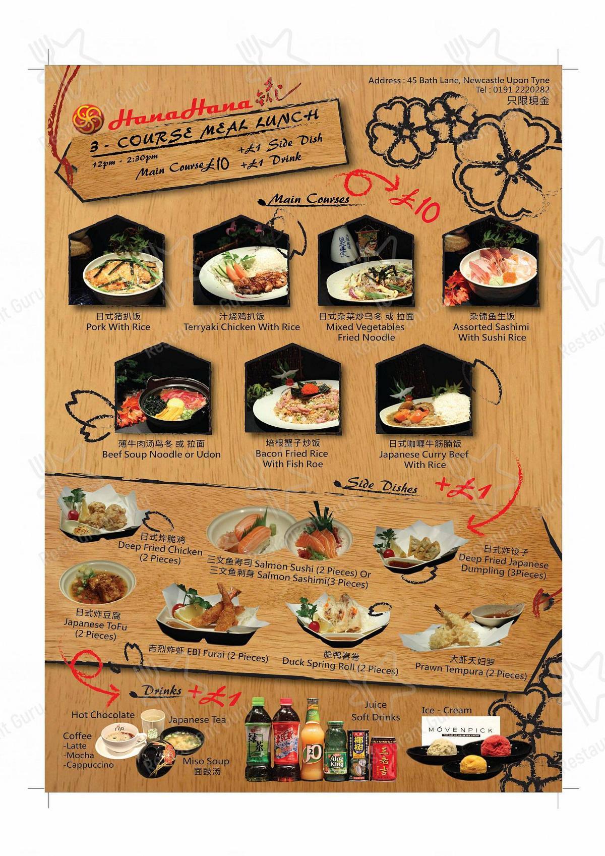 Взгляните на меню Hanahana