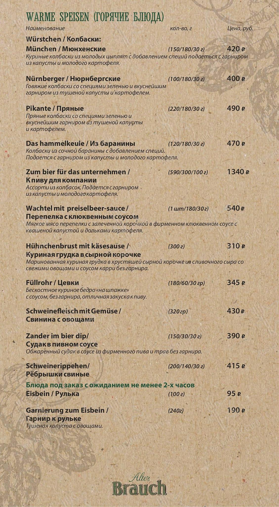 Взгляните на меню Alter Brauch Bar