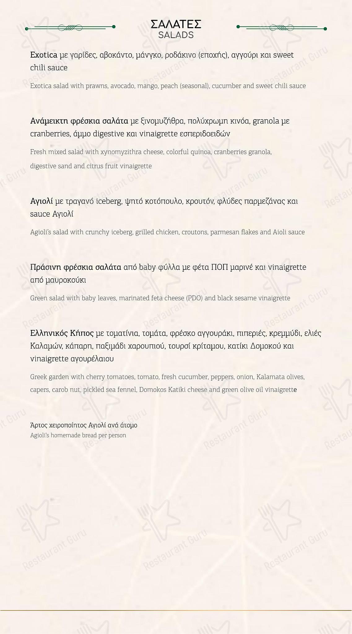 Menu for the Αγιολί restaurant