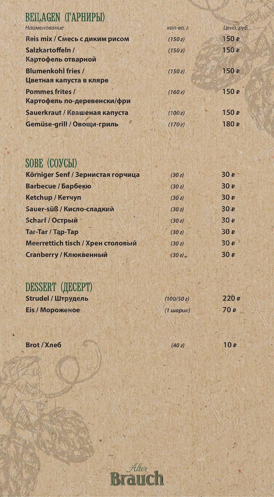Меню Alter Brauch Bar - еда и напитки