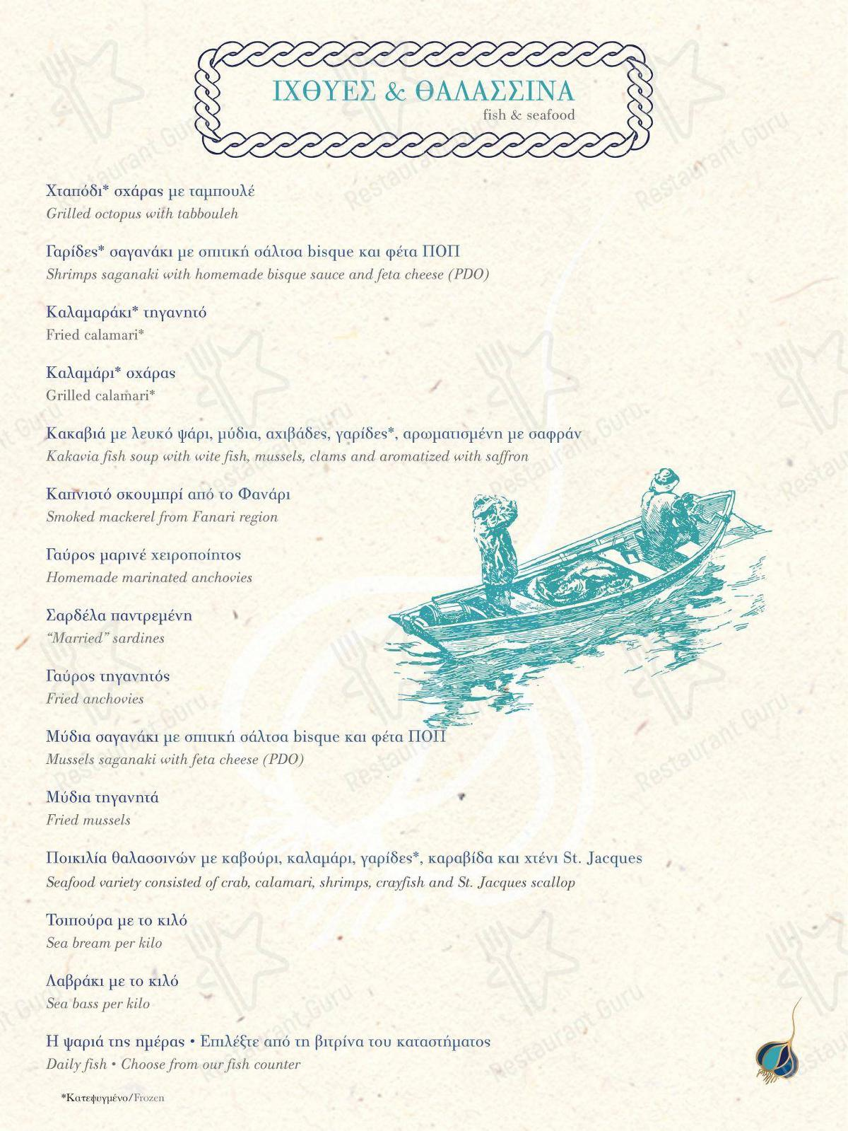 Αγιολί menu - dishes and beverages