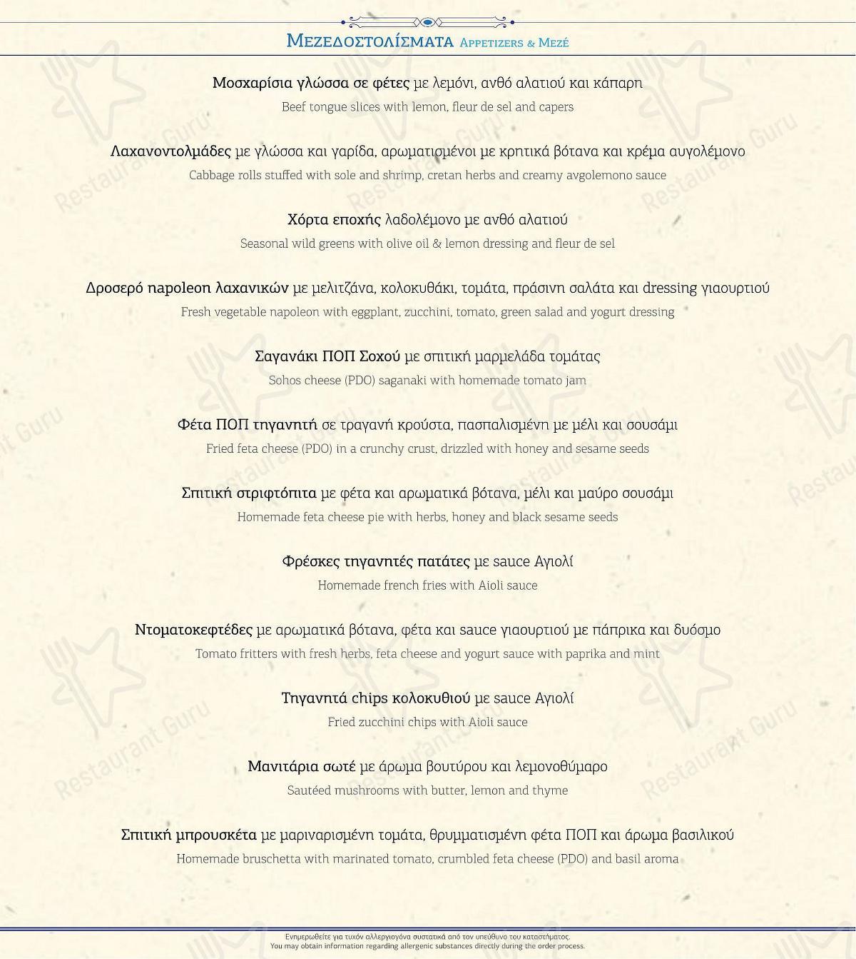 Αγιολί menu - meals and drinks