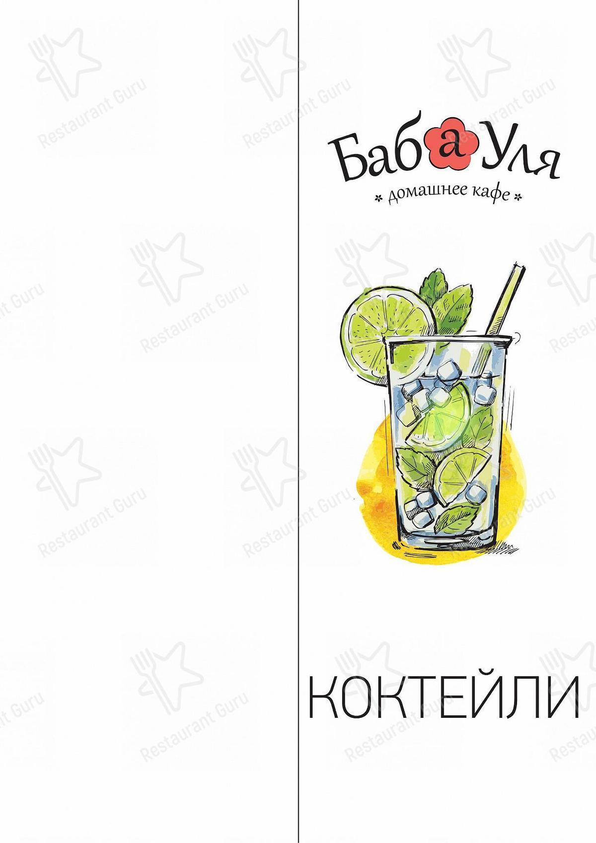 Меню Баба Уля - еда и напитки