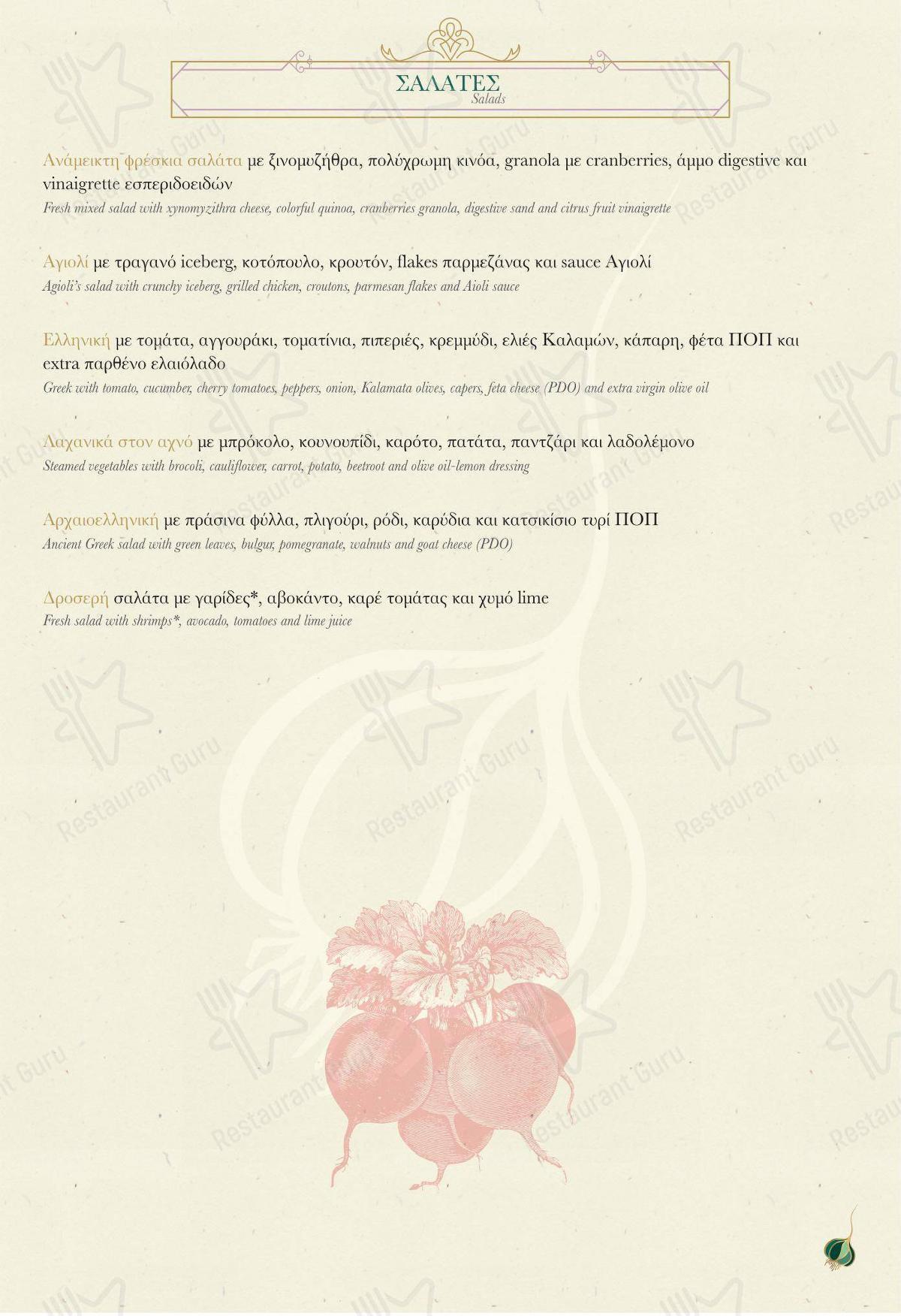 Αγιολί menu