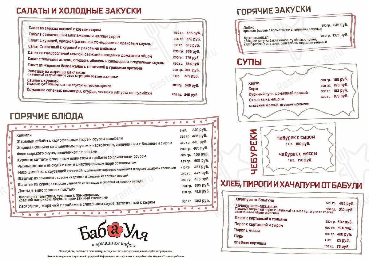 Меню для посетителей кафе Баба Уля