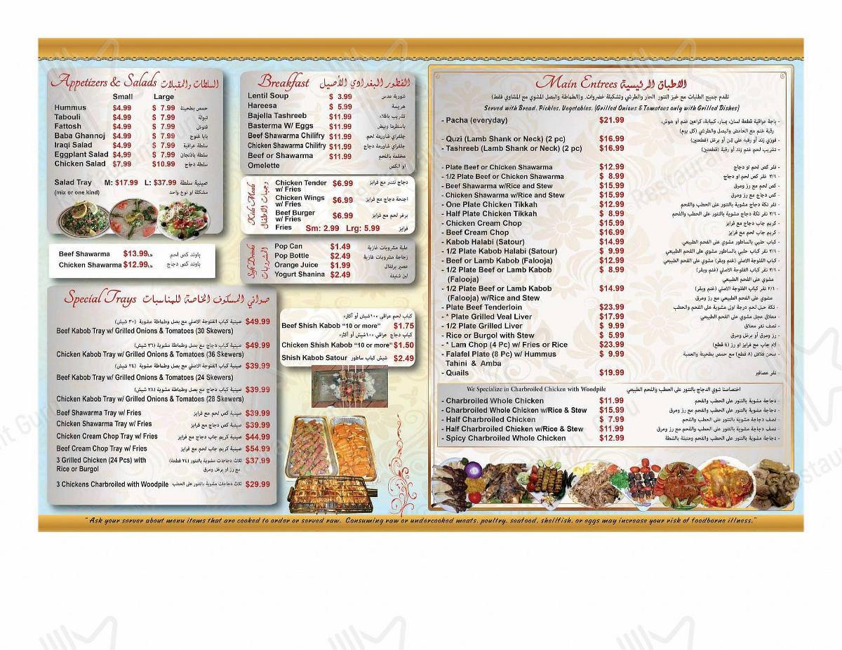 Menu for the Al Masgoof restaurant