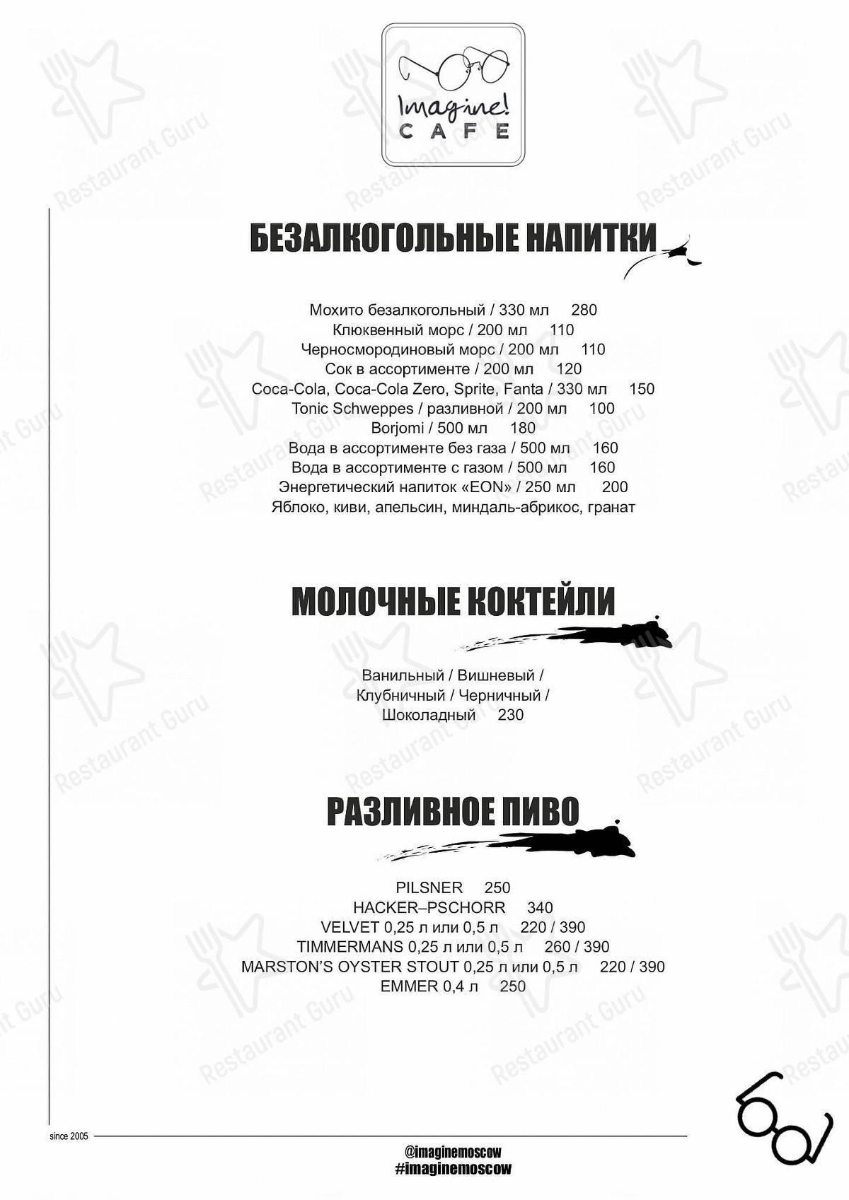 Imagine Cafe menu - meals and drinks