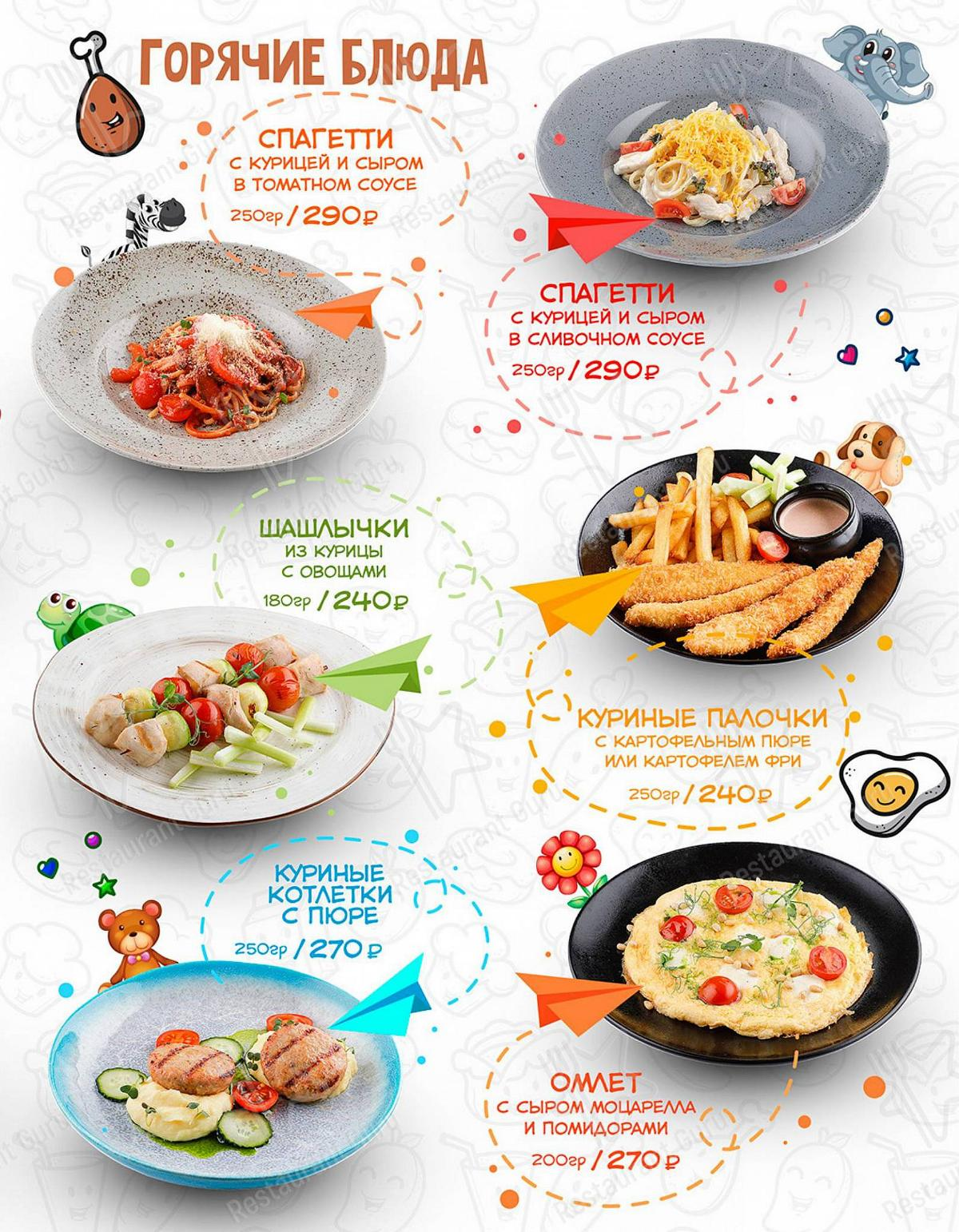 MOST menu - meals and drinks