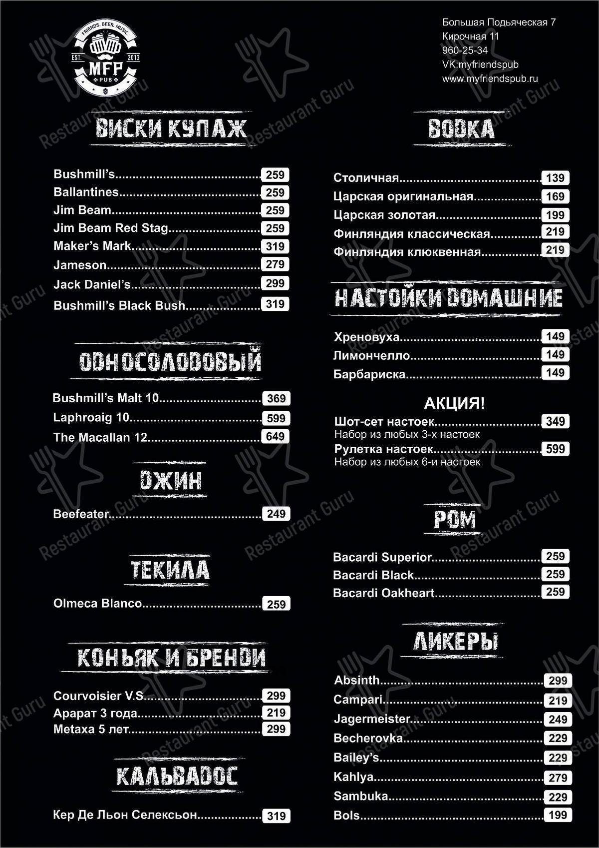 Меню Май Френдс - блюда и напитки