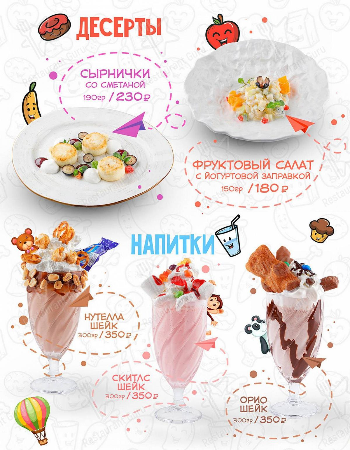 MOST menu - dishes and beverages