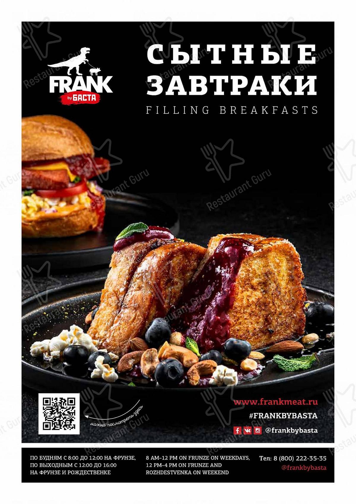 Carta de Frank - Breakfast Menu