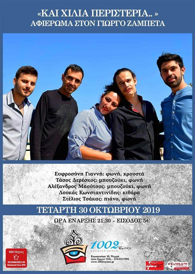 Here's the advertisement of 1002 Νύχτες