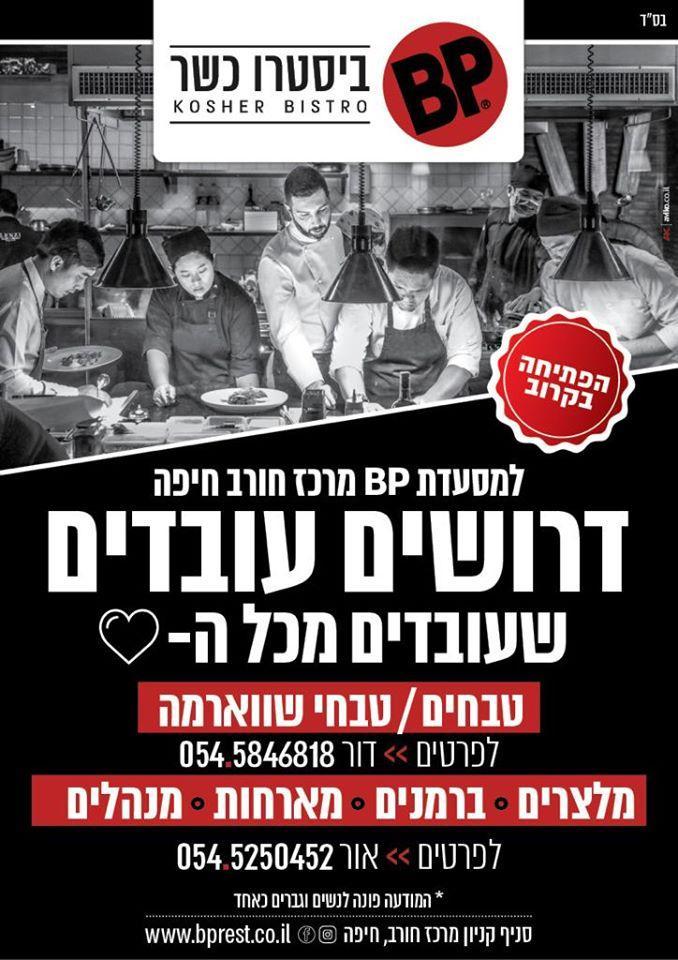 The advertisement displays information about BP Kosher Bistro Haifa Bay