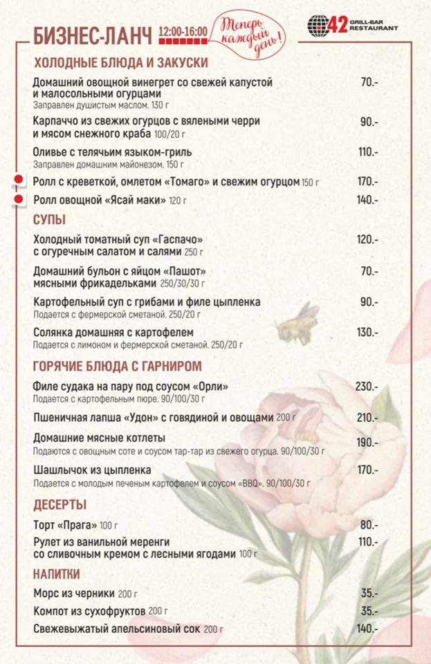 La carta de comidas y copas que se sirven en Grill-Bar42
