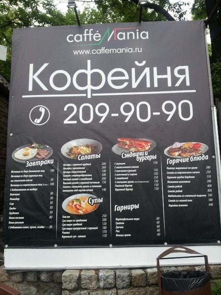 Check out the menu of CoffeeMolka
