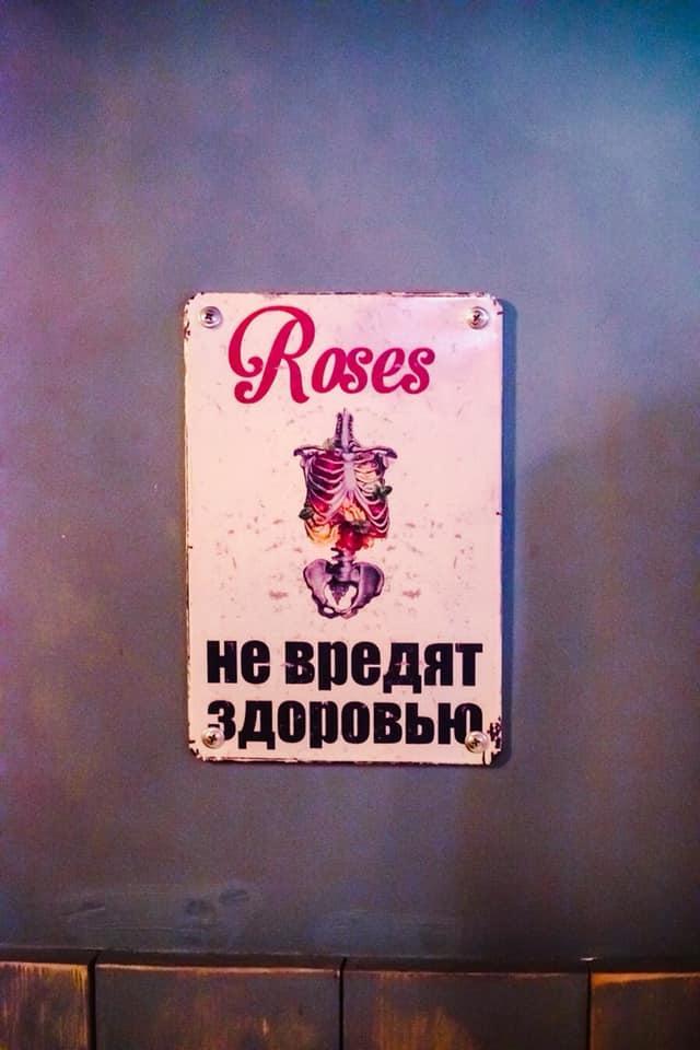 Логотип Бар Роз