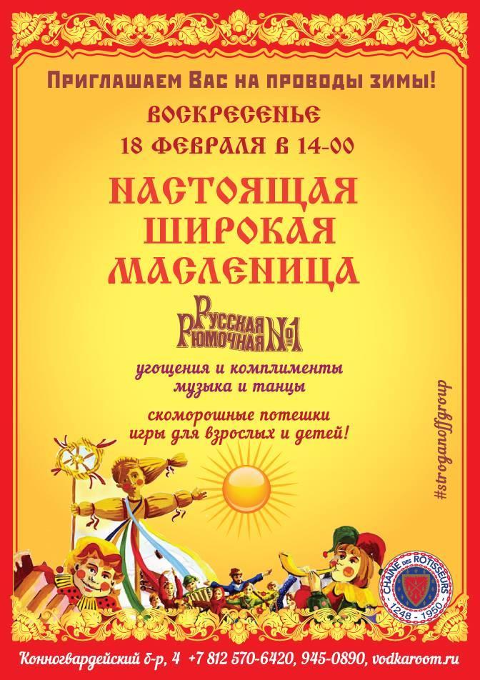 Прочитайте информацию о Русская Рюмочная №1