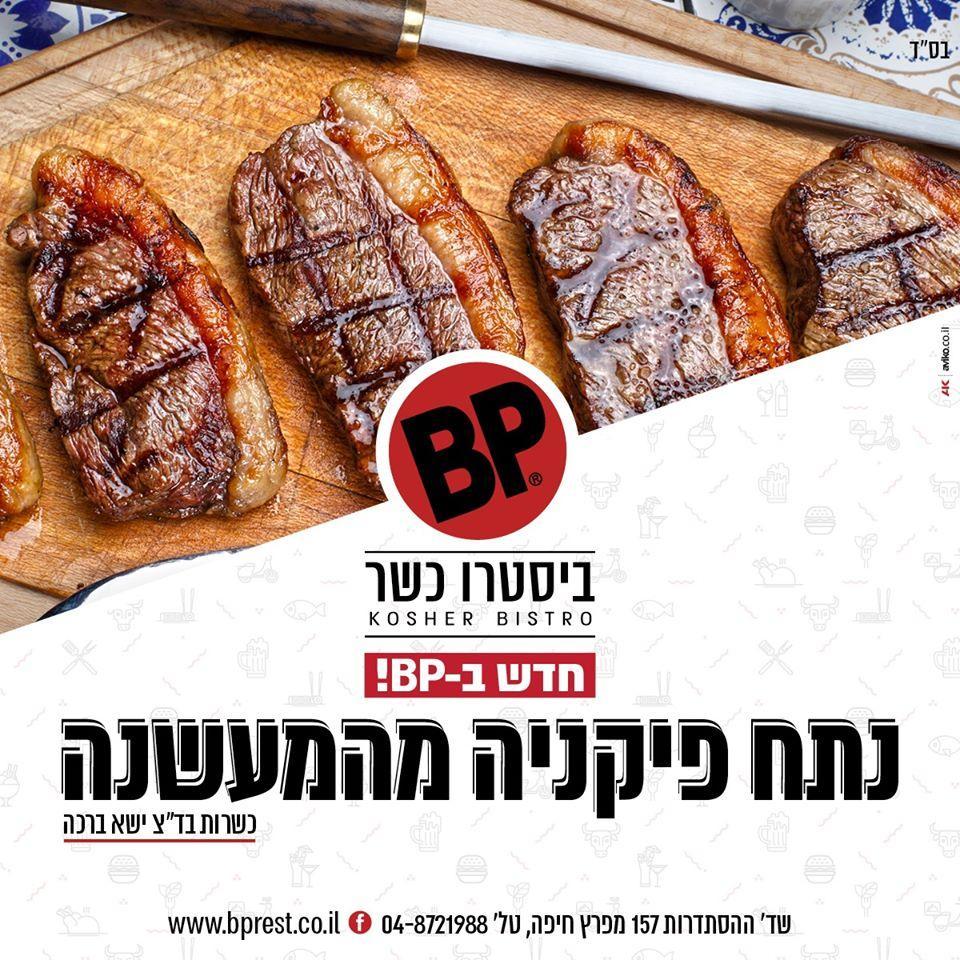 The advertisement shows information about BP Kosher Bistro Haifa Bay