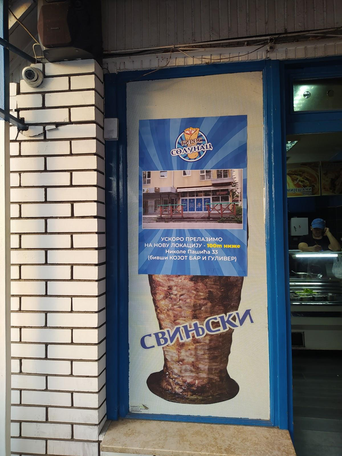 The advertisement shows information about Gyro Solunac