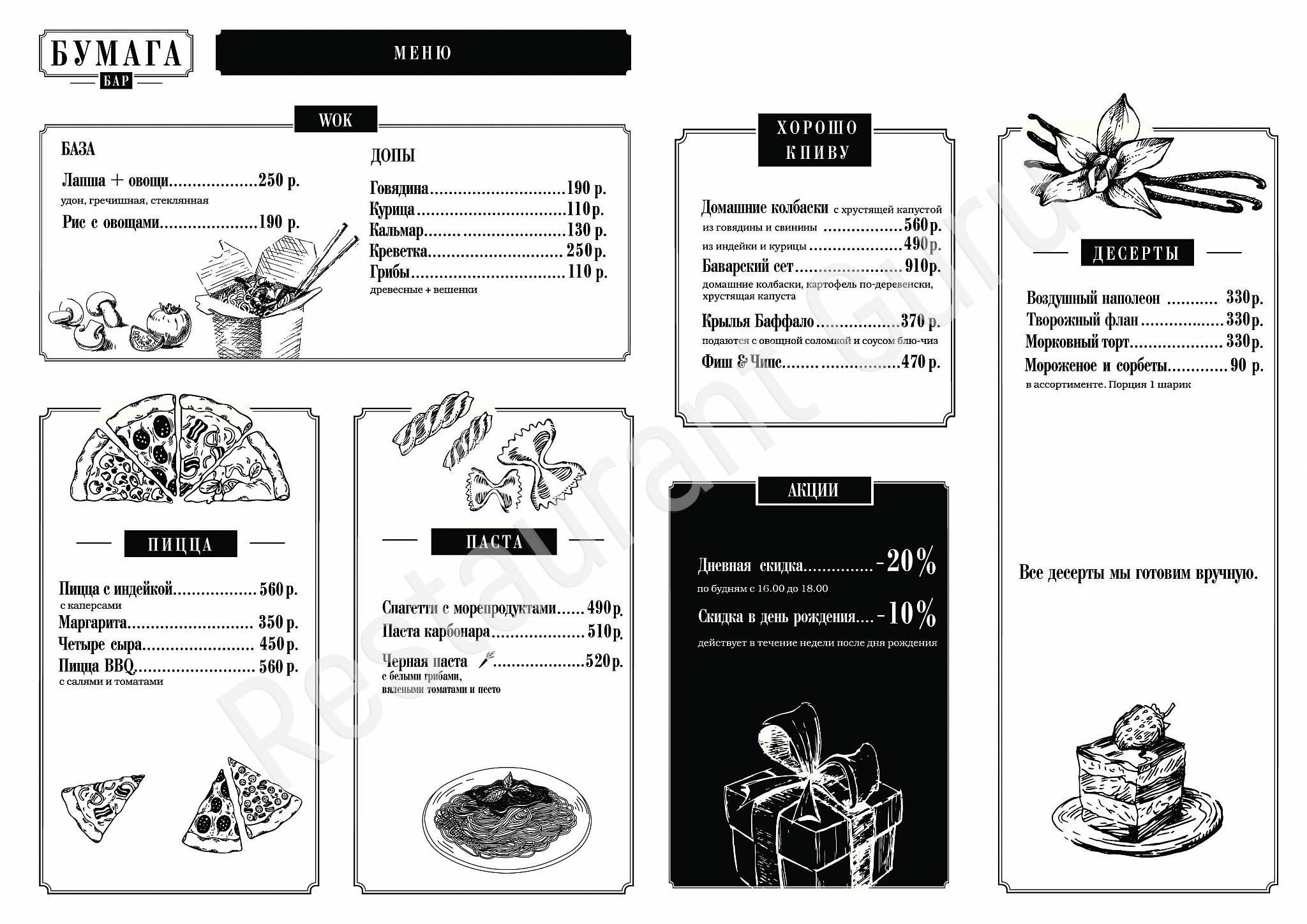 Бумага menu - meals and drinks