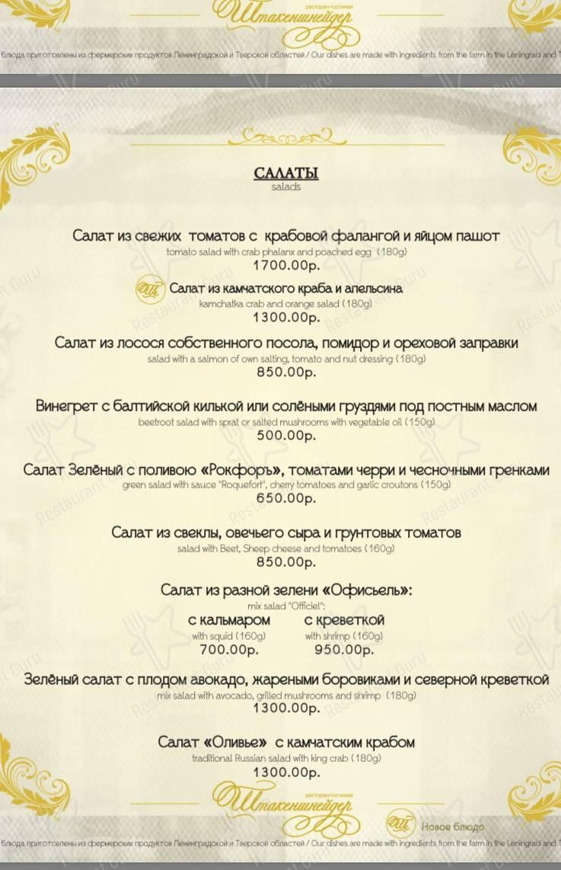 1809 Menu menu of shtakenshneyder restaurant, saint petersburg