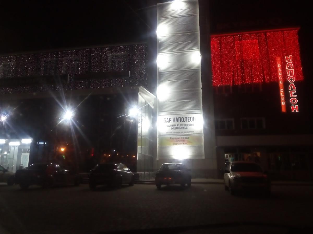Ночной клуб наполеон октябрьский башкортостан программа мужского клуба