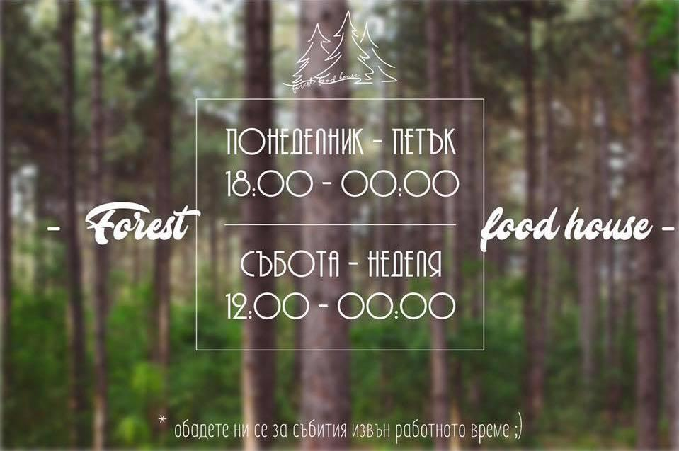 Forest Food House photo