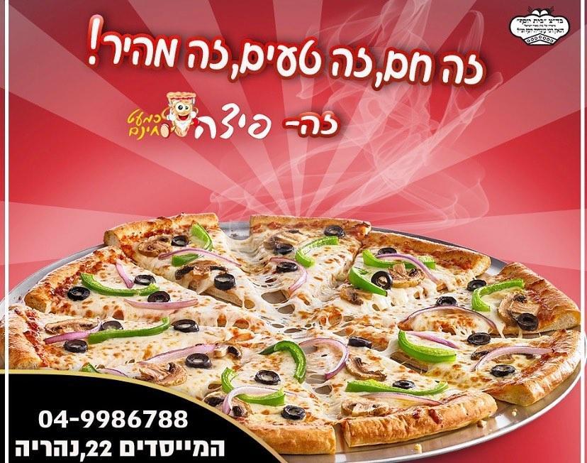 שמש נהריה פיצה