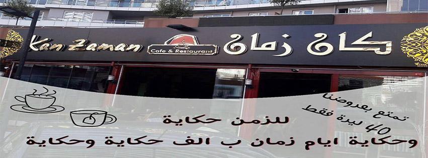 مطعم كان زمان اسطنبول Kan Zaman Restaurant Cafe Istanbul