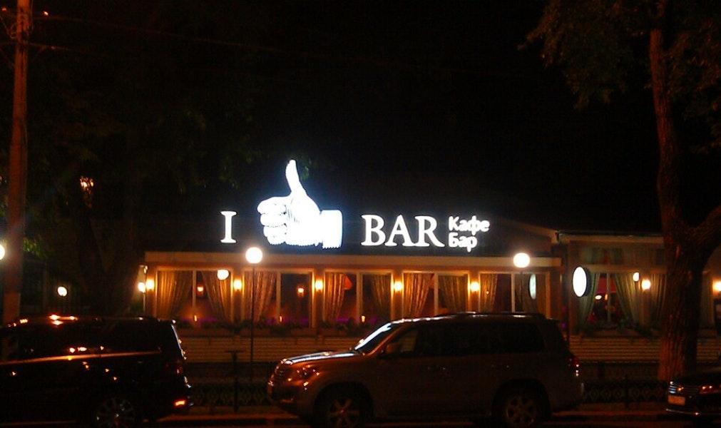 I Like Bar photo